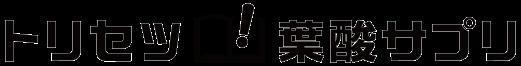トリセツ!葉酸サプリ|動画でランキング、口コミ、おすすめ、評価を比較